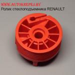 ролик стеклоподъемника Renault